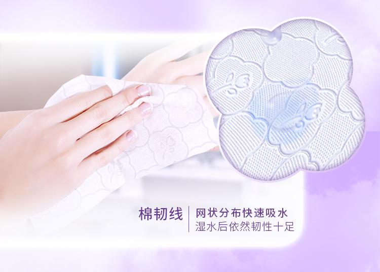 维达系列维达立体压花软抽面巾纸的详细介绍