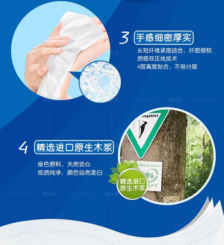 维达系列维达柔韧无芯4层卫生纸的详细介绍