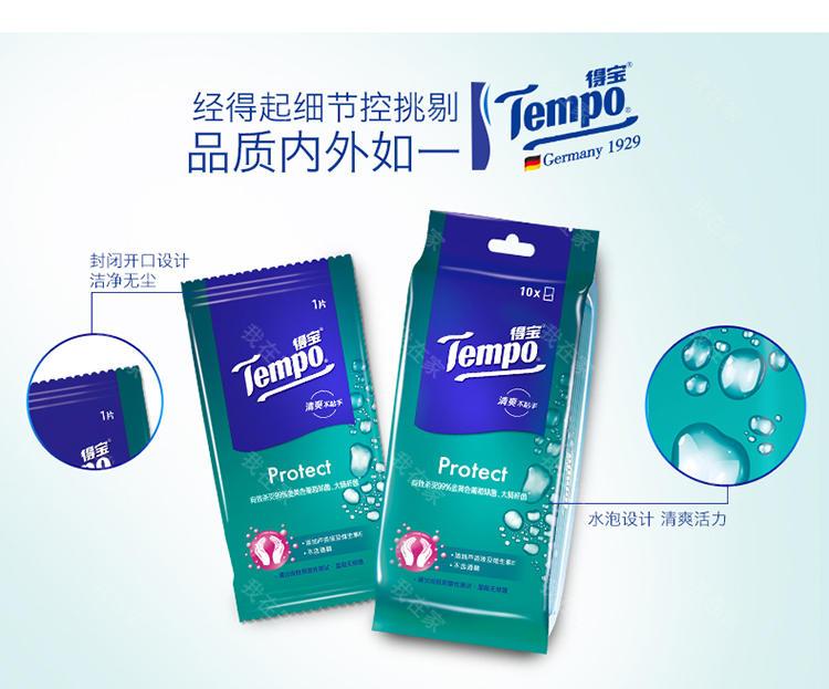 得宝品牌得宝独立便携装卫生湿巾的详细介绍