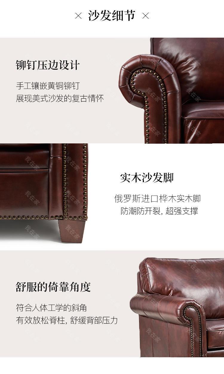 简约美式风格阿德莱德真皮沙发的家具详细介绍