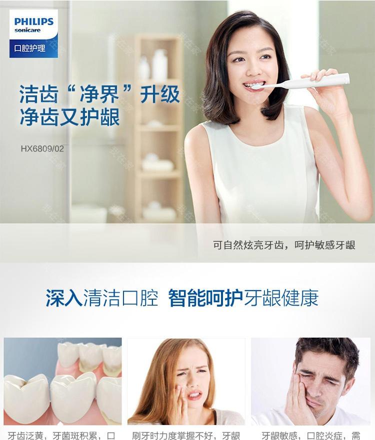 飞利浦品牌飞利浦净齿呵护电动牙刷的详细介绍