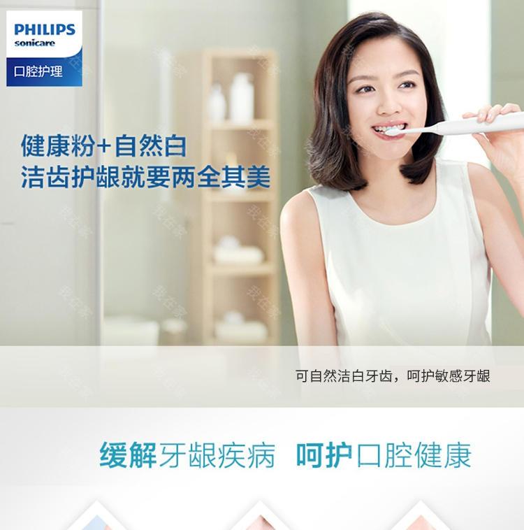 飞利浦品牌飞利浦健康护龈电动牙刷的详细介绍