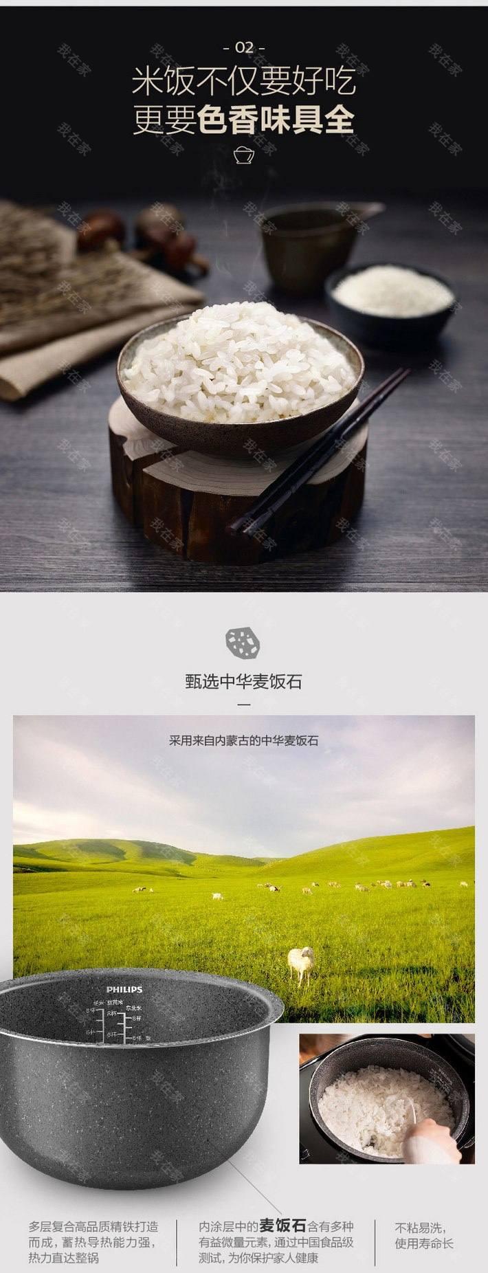 飞利浦品牌飞利浦麦饭石电饭煲4L的详细介绍