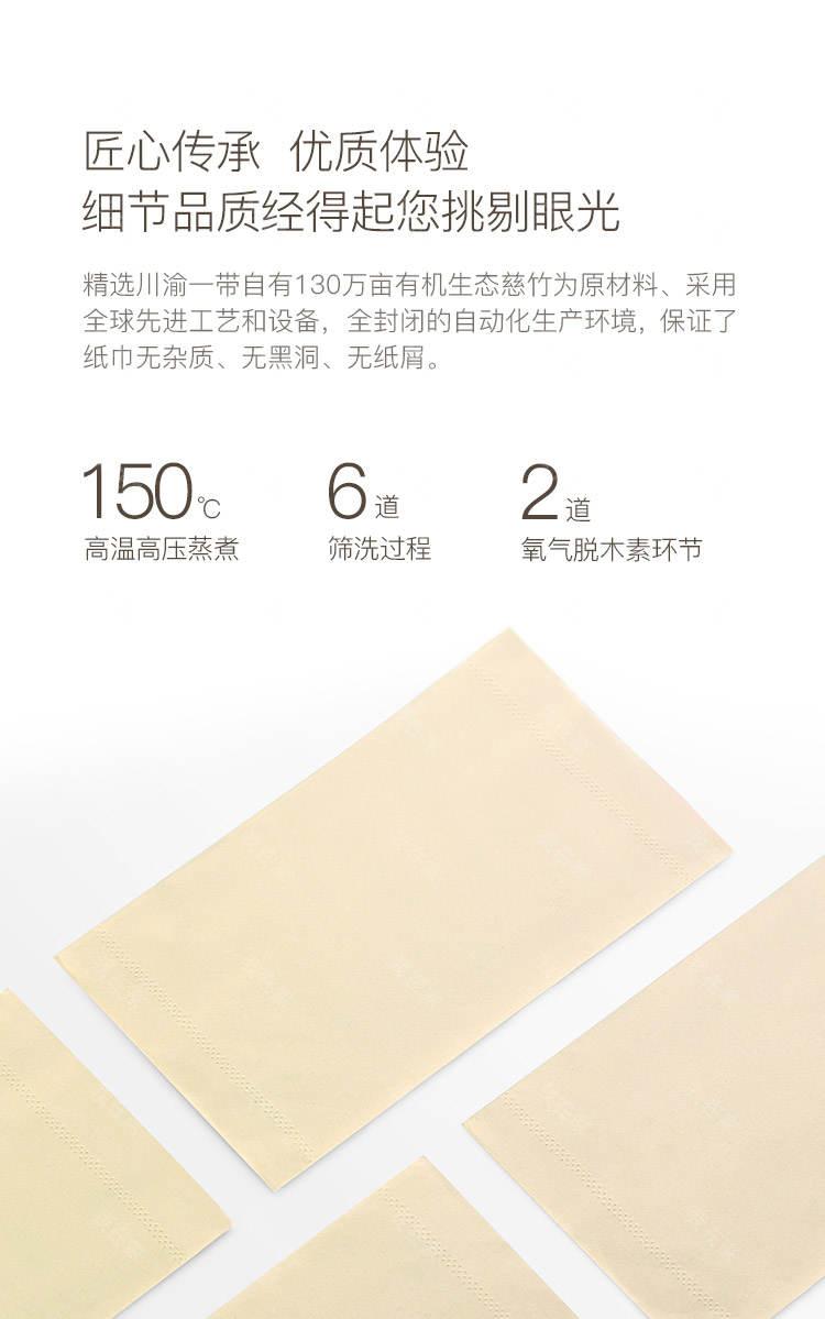 无染品牌无染3层抑菌抽纸畅享版的详细介绍