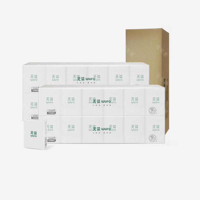 无染品牌无染竹纤维手帕纸48包