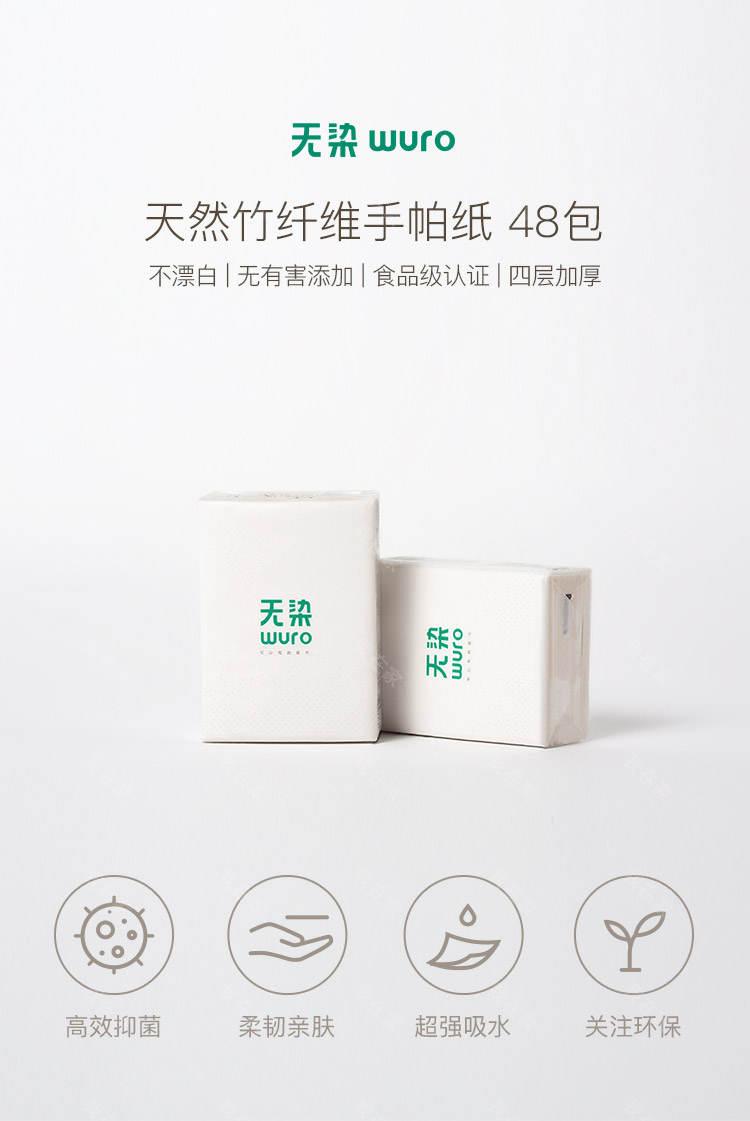 无染品牌无染竹纤维手帕纸48包的详细介绍