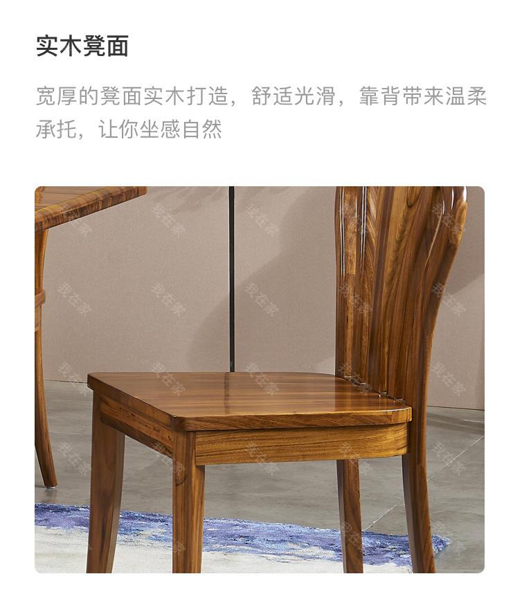 现代实木风格敦煌餐椅的家具详细介绍