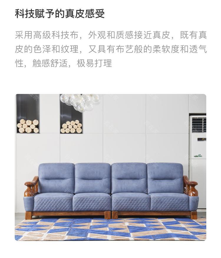 现代实木风格青溪沙发的家具详细介绍
