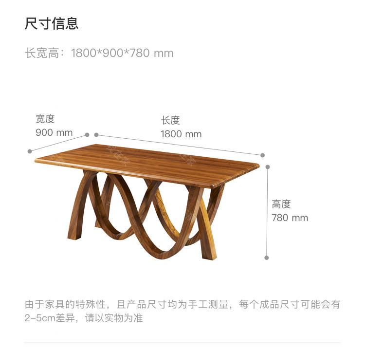 现代实木风格敦煌餐桌的家具详细介绍