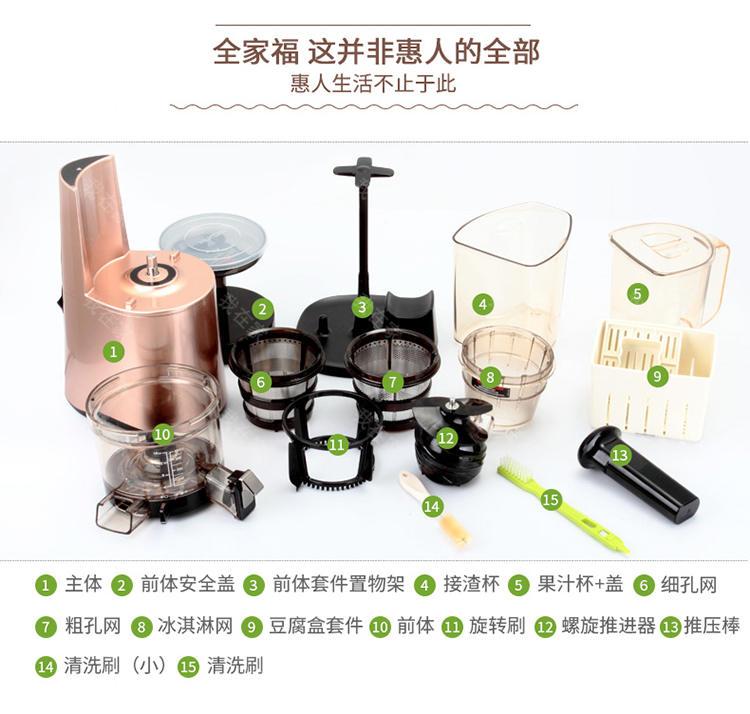 惠人品牌惠人创新三档调味原汁机的详细介绍