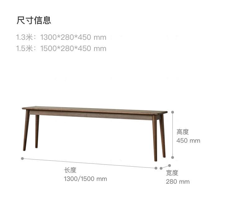 原木北欧风格自在长条凳(样品特惠)的家具详细介绍