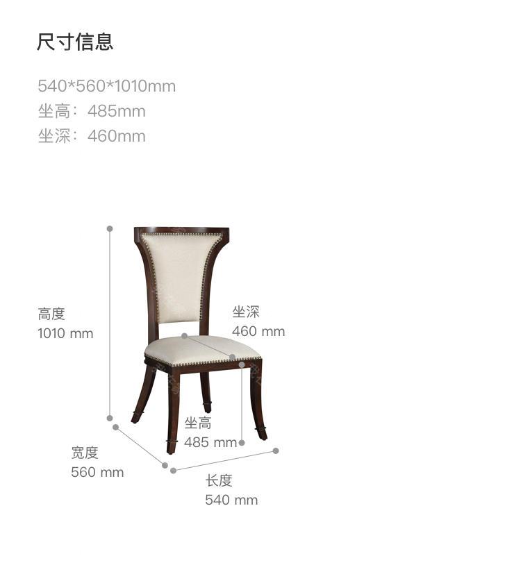 现代美式风格雷耶斯餐椅A款的家具详细介绍