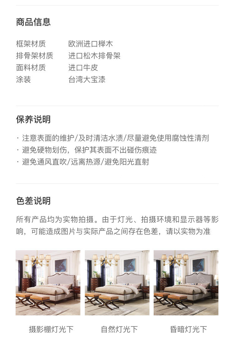 现代美式风格雷耶斯真皮床的家具详细介绍