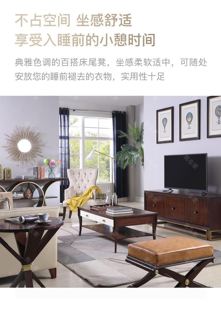 现代美式风格雷耶斯床尾凳的家具详细介绍