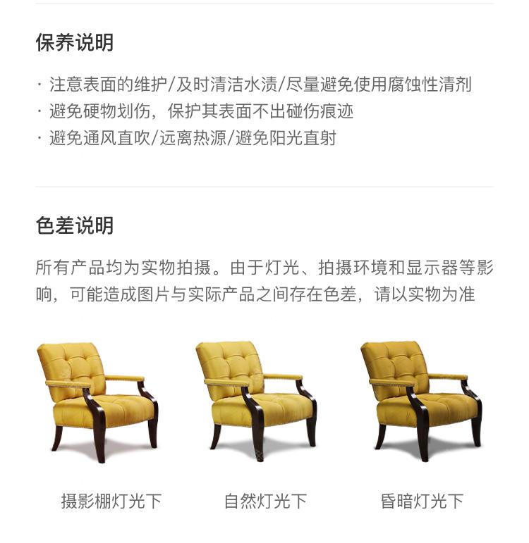 现代美式风格雷耶斯休闲椅的家具详细介绍