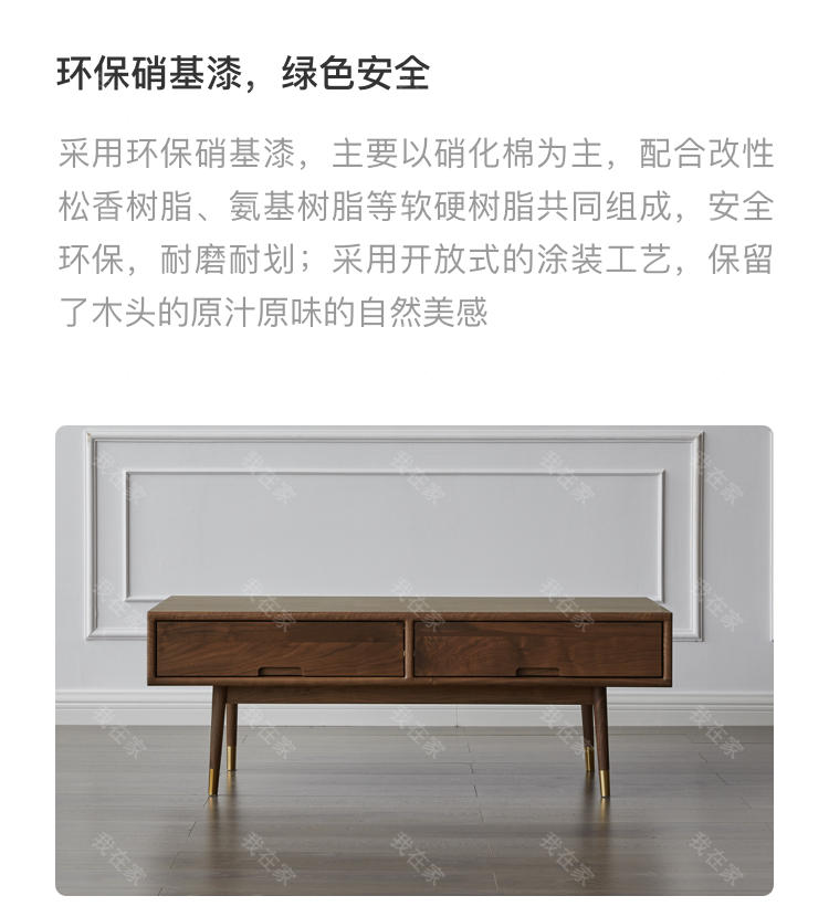 原木北欧风格随心茶几的家具详细介绍