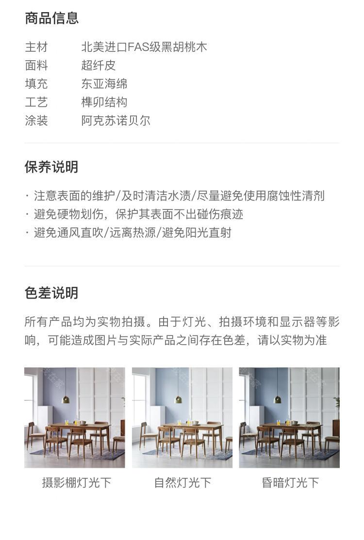原木北欧风格光阴餐椅(2把)的家具详细介绍
