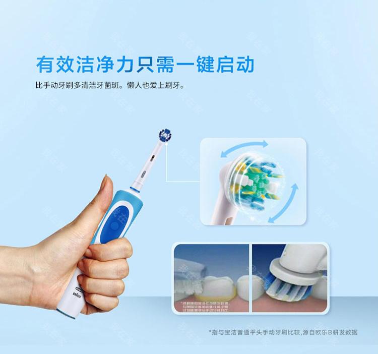 欧乐B品牌欧乐B清亮洁净电动牙刷的详细介绍