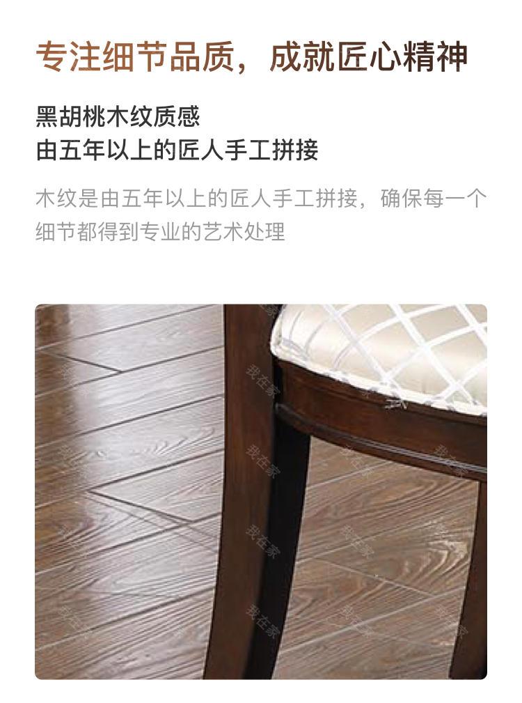 现代美式风格林肯餐椅的家具详细介绍