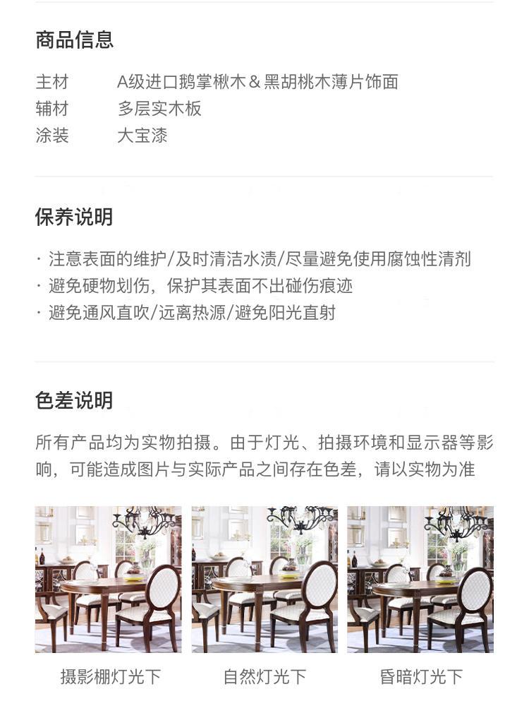 现代美式风格亨利拉伸餐桌的家具详细介绍
