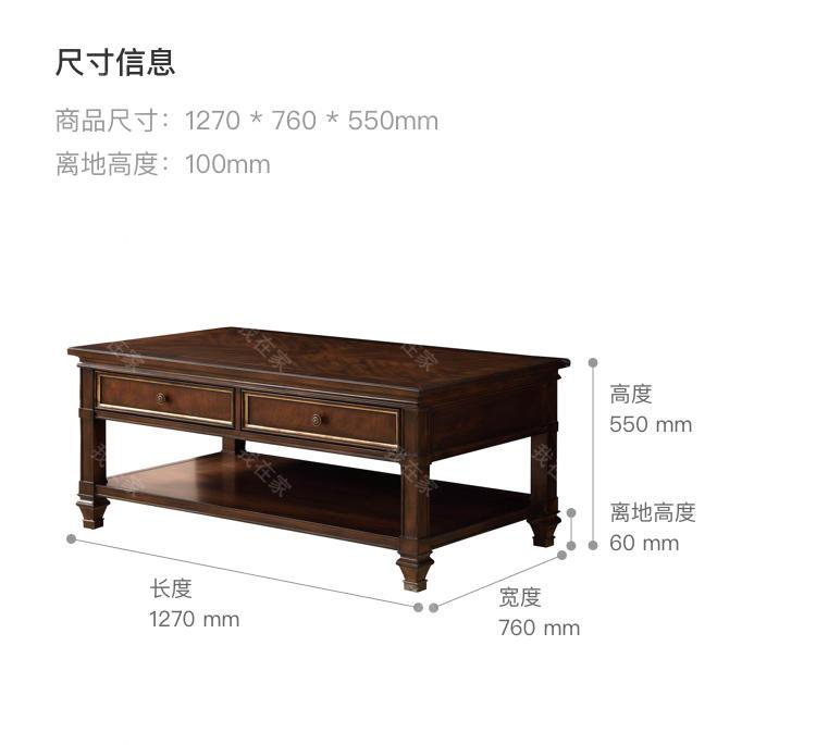 现代美式风格林肯长茶几的家具详细介绍