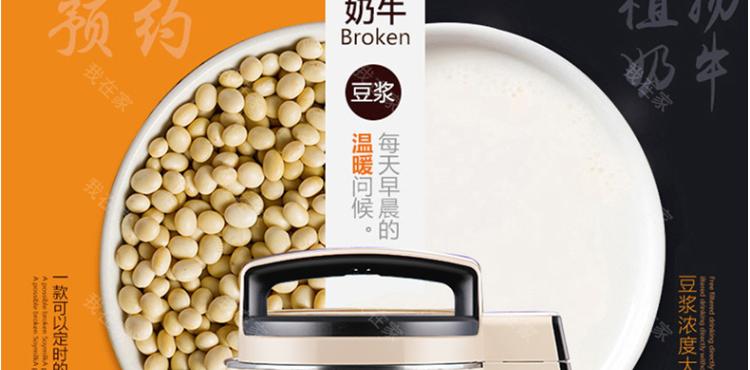 九阳品牌九阳新升级3合1豆浆机的详细介绍
