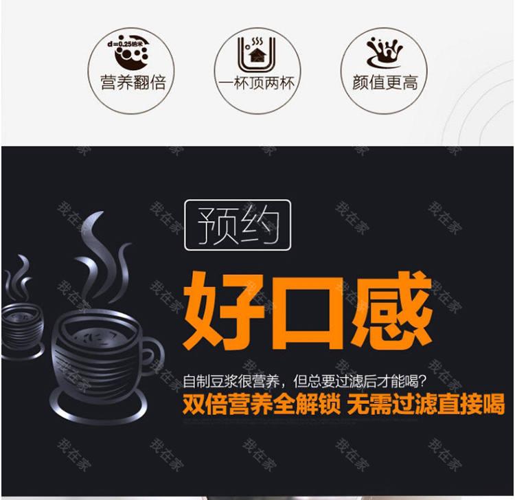 九阳品牌九阳双预约免滤豆浆机的详细介绍