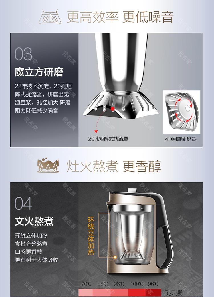 九阳品牌九阳高效低噪无渣豆浆机的详细介绍