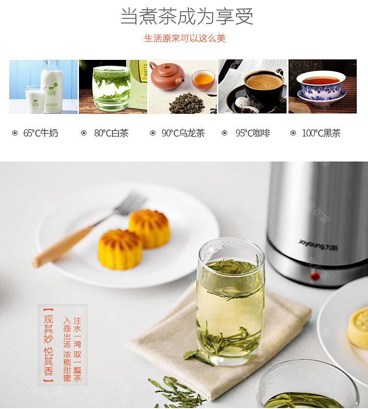 九阳品牌九阳全钢一体电热水壶的详细介绍