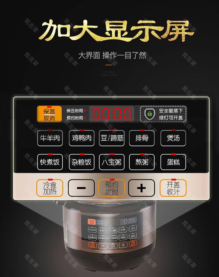 九阳品牌九阳智能8段调节压力锅的详细介绍
