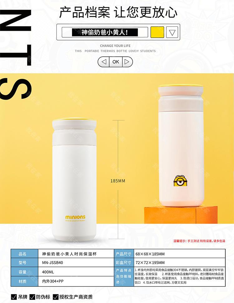 小黄人品牌小黄人双层真空保温杯的详细介绍
