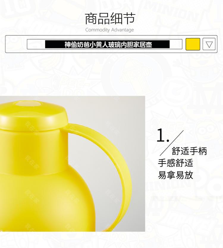 小黄人品牌小黄人玻璃胆家居保温壶的详细介绍
