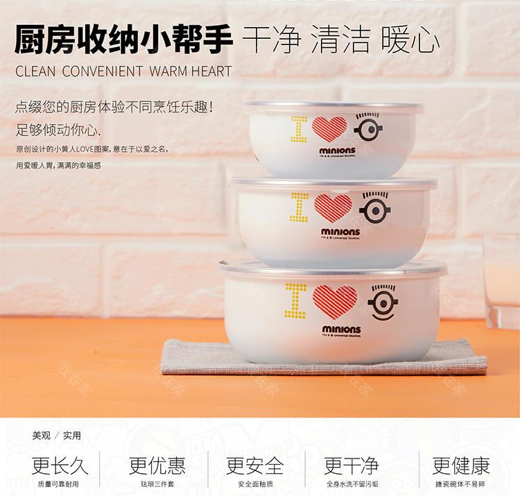 小黄人品牌小黄人搪瓷保鲜碗三件套的详细介绍