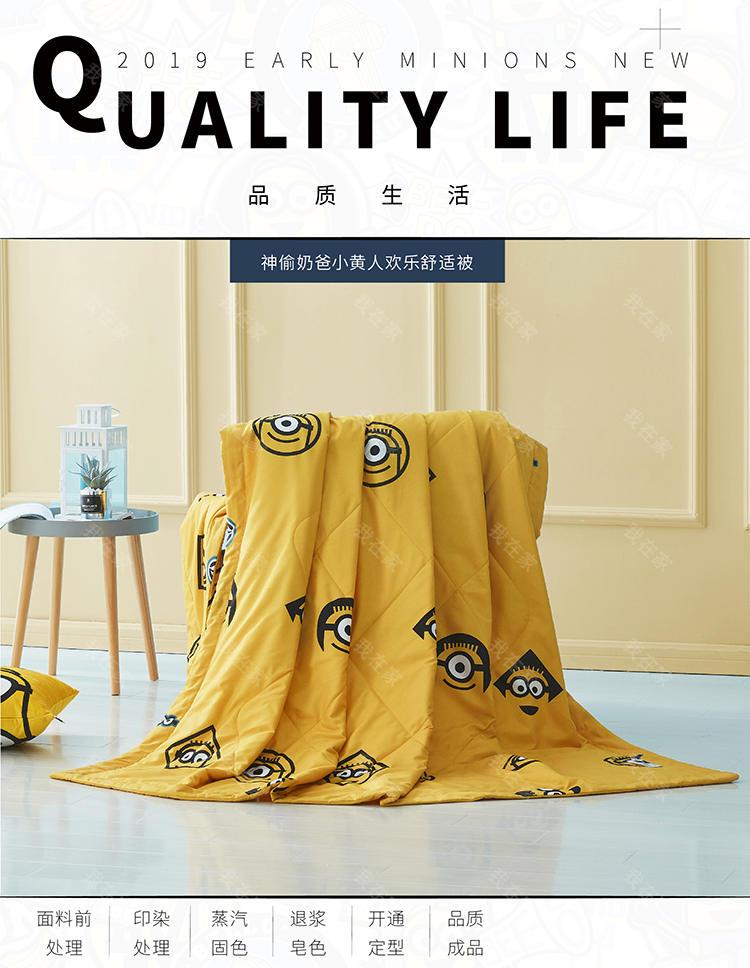 小黄人品牌小黄人时尚薄被空调被的详细介绍