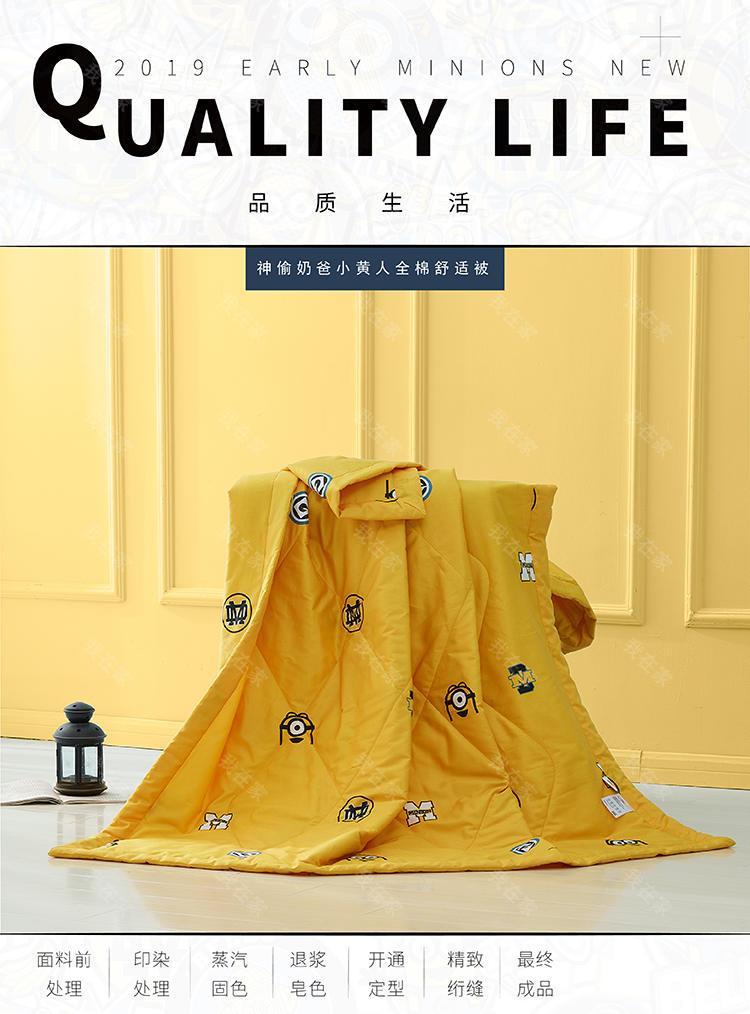 小黄人品牌小黄人全棉薄被空调被的详细介绍