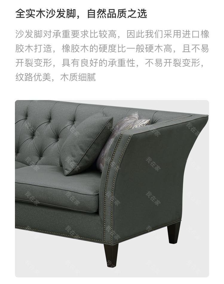 现代美式风格西西里沙发的家具详细介绍