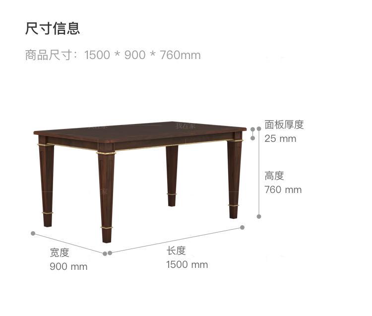 现代美式风格亨利长餐桌的家具详细介绍