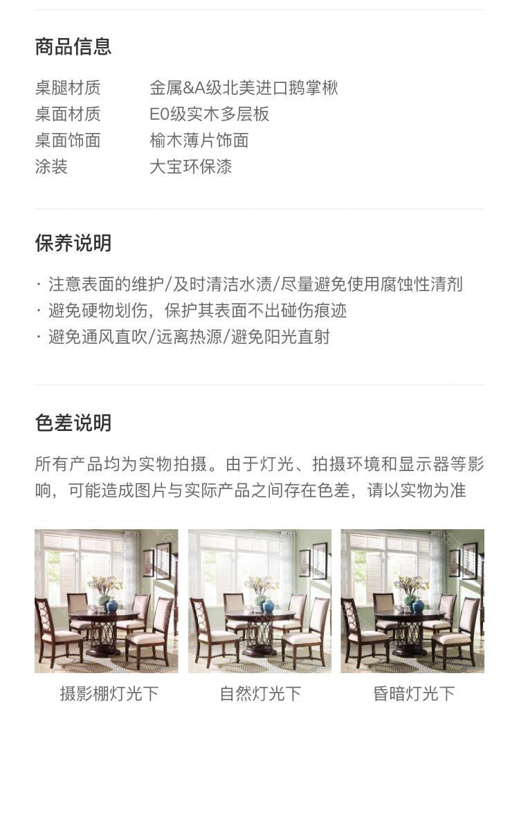 现代美式风格威尼亚圆餐桌的家具详细介绍