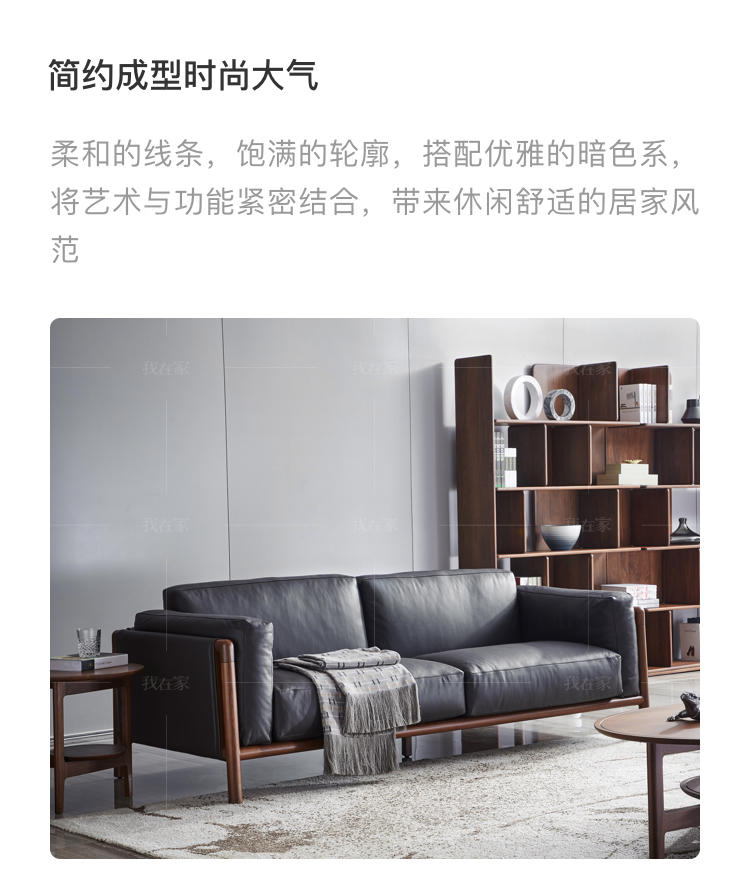 原木北欧风格木影沙发的家具详细介绍