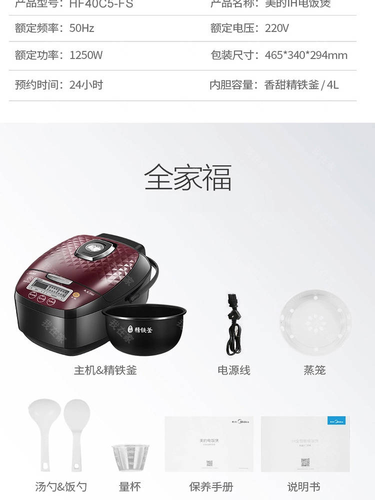 美的品牌美的气动涡轮IH电饭煲的详细介绍