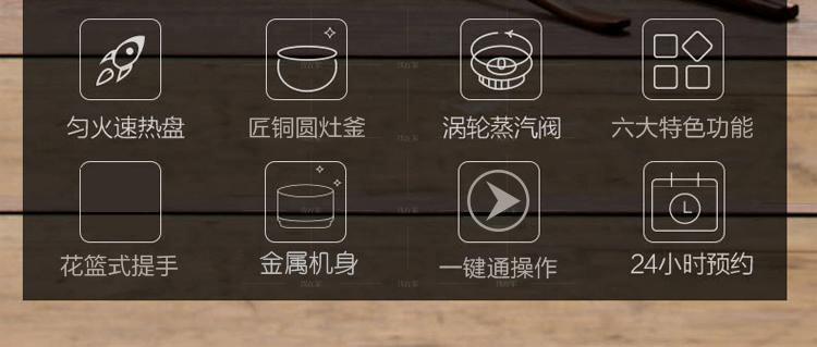 美的系列美的匠铜圆灶釜电饭煲的详细介绍