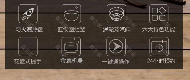 美的品牌美的匠铜圆灶釜电饭煲的详细介绍