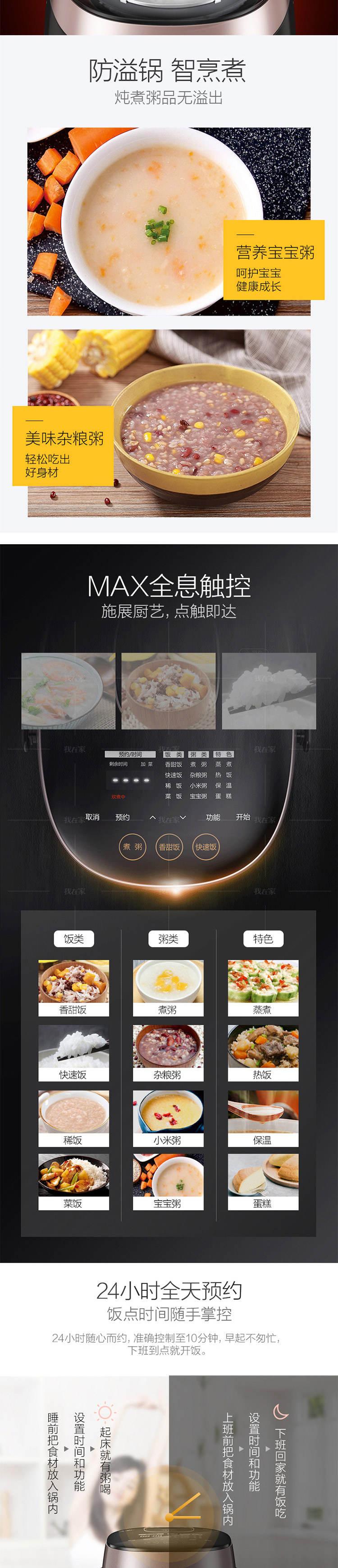 美的系列美的迷你全息触控电饭煲的详细介绍