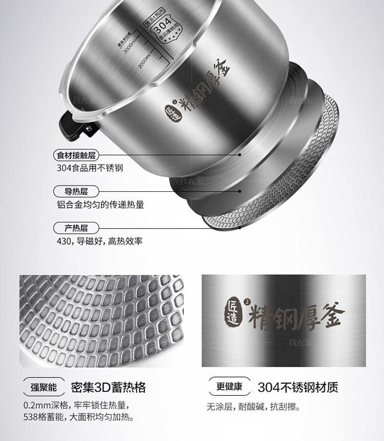 美的系列美的IH大火力电压力锅的详细介绍