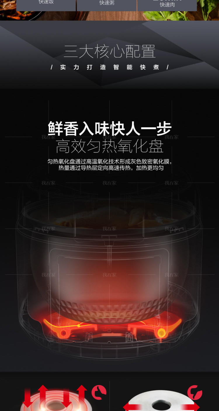 美的系列美的智享快煮电压力锅的详细介绍