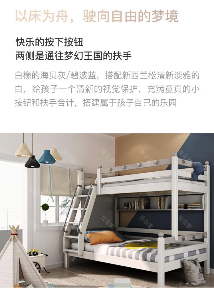 北欧儿童风格北欧-伊登子母床的家具详细介绍