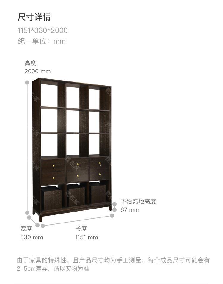 新中式风格万物博古架的家具详细介绍