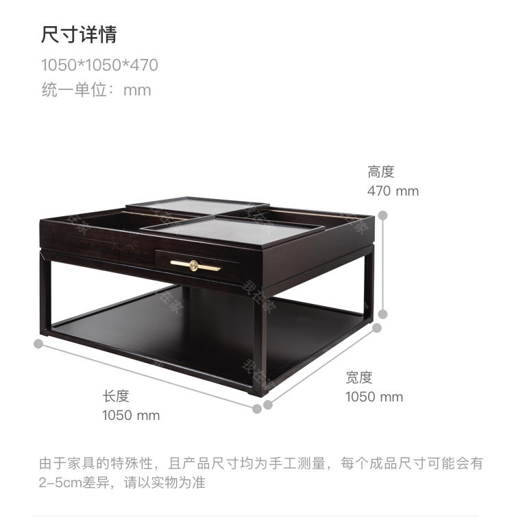 新中式风格万物茶几的家具详细介绍