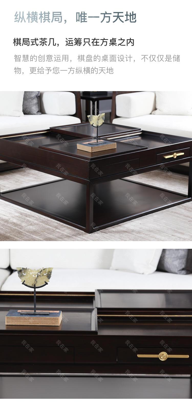 新中式风格万物茶几(样品特惠)的家具详细介绍