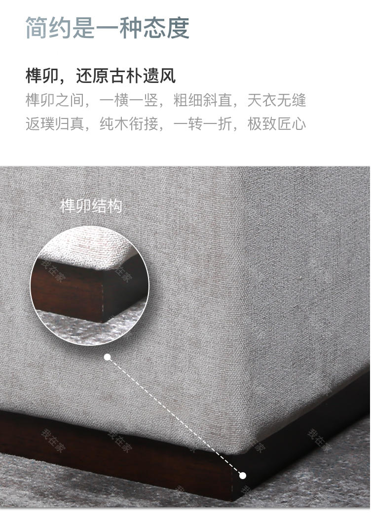 新中式风格万物方凳的家具详细介绍